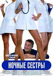Алексей Макаров и фильм Ночные сестры