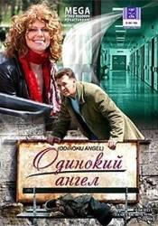 Татьяна Васильева и фильм Одинокий ангел