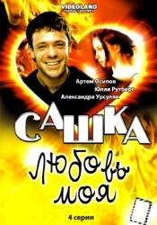 Александра Урсуляк и фильм Сашка, любовь моя