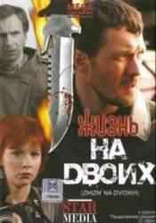 Анна Слынько и фильм Жизнь на двоих