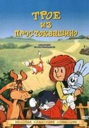 Герман Качин и фильм Трое из Простоквашино
