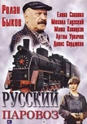 Ролан Быков и фильм Русский паровоз
