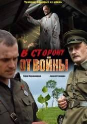 Елена Подкаминская и фильм В сторону от войны