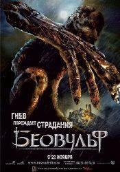 Криспин Гловер и фильм Беовульф