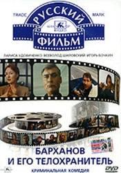 Лариса Удовиченко и фильм Барханов и его телохранитель