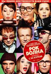 Джемма Артертон и фильм Рок-волна