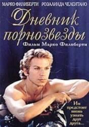 Адриано Челентано и фильм Дневник порнозвезды