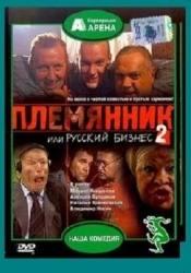 Владимир Носик и фильм Племянник, или Русский бизнес 2