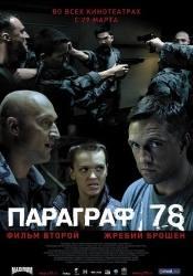 Станислав Дужников и фильм Параграф 78. Фильм второй