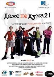 Алексей Панин и фильм Даже не думай!