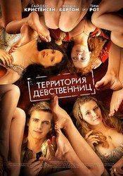 Миша Бартон и фильм Территория девственниц