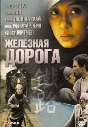 Питер ОТул и фильм Железная дорога