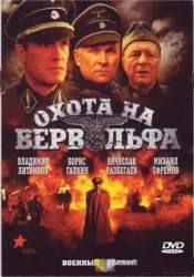 Вячеслав Разбегаев и фильм Охота на Вервольфа