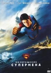 Паркер Поузи и фильм Возвращение Супермена