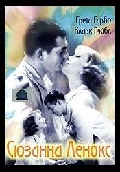 Кларк Гейбл и фильм Сюзан Ленокс. Взлеты и падения
