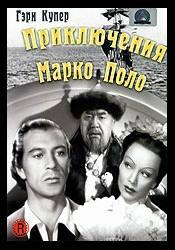 Гари Купер и фильм Приключения Марко Поло