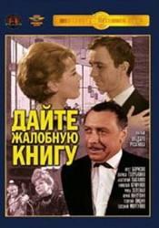 Владимир Кузнецов и фильм Дайте жалобную книгу