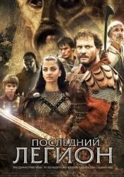 Колин Ферт и фильм Последний легион
