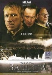 Даниил Спиваковский и фильм Защита