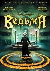 Валерий Николаев и фильм Ведьма