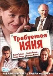 Виктория Исакова и фильм Требуется няня