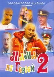 Федор Бондарчук и фильм Мама, не горюй 2