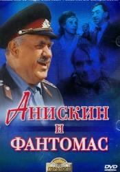 Татьяна Ткач и фильм Анискин и Фантомас