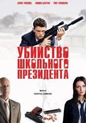 Миша Бартон и фильм Убийство школьного президента