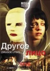 Елена Ручкина и фильм Другое лицо
