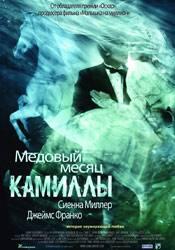Джеймс Франко и фильм Медовый месяц Камиллы