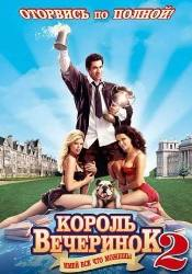 Лорен Холли и фильм Король вечеринок 2