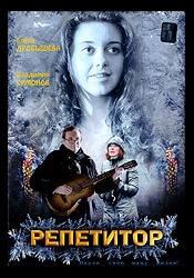 Владимир Симонов и фильм Репетитор