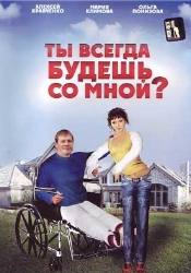 Мария Климова и фильм Ты всегда будешь со мной