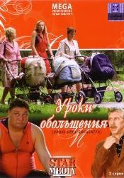Анатолий Кот и фильм Уроки обольщения