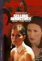 Джастин Лин и фильм Невинность на продажу