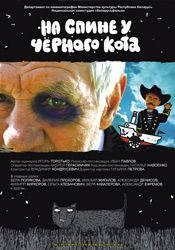 Филипп Киркоров и фильм На спине у черного кота