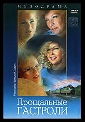 Нина Усатова и фильм Прощальные гастроли