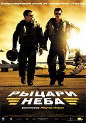 Бенуа Мажимель и фильм Рыцари неба