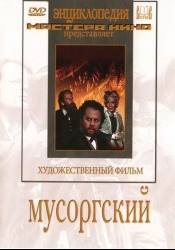 Владимир Попов и фильм Мусоргский