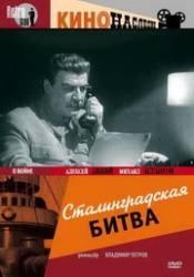 Василий Меркурьев и фильм Сталинградская битва