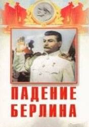 Владимир Симонов и фильм Падение Берлина