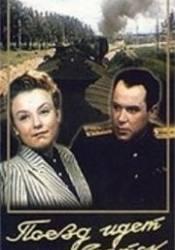 Константин Сорокин и фильм Поезд идет на восток