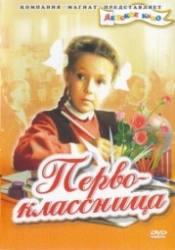 Татьяна Барышева и фильм Первоклассница