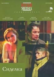 Мария Порошина и фильм Сиделка