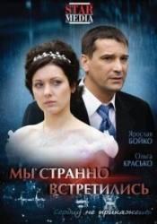Ярослав Бойко и фильм Мы странно встретились