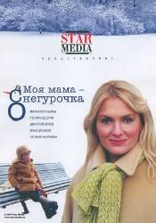 Дмитрий Орлов и фильм Моя мама Снегурочка