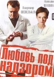 Владимир Шевельков и фильм Любовь под надзором