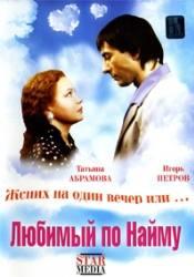 Сергей Петров и фильм Любимый по найму