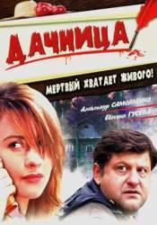 Юрий Ваксман и фильм Дачница