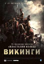 Джек Хьюстон и фильм Викинги